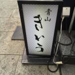 外苑前でオススメ和食ランチはここ!お刺身、焼魚が絶品☆