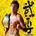 東京ビックサイトで行われた〈K-1王者〉武尊選手のイベントに、お笑い芸人武尊と行ってきました!