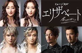 〈帝劇〉エリザベート 鑑賞レポート 2015年8月11日夜公演