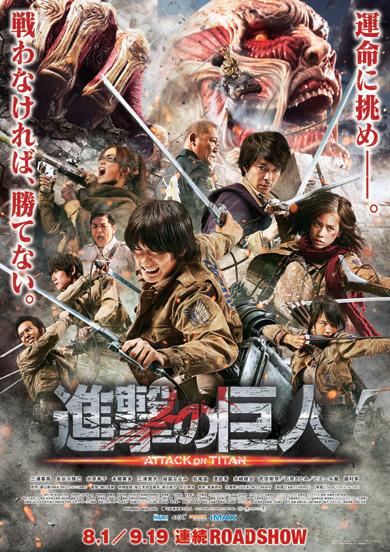 〈4DX〉で実写版「進撃の巨人」を見てきたよ☆ 座席が動く!映画館で水しぶき!?