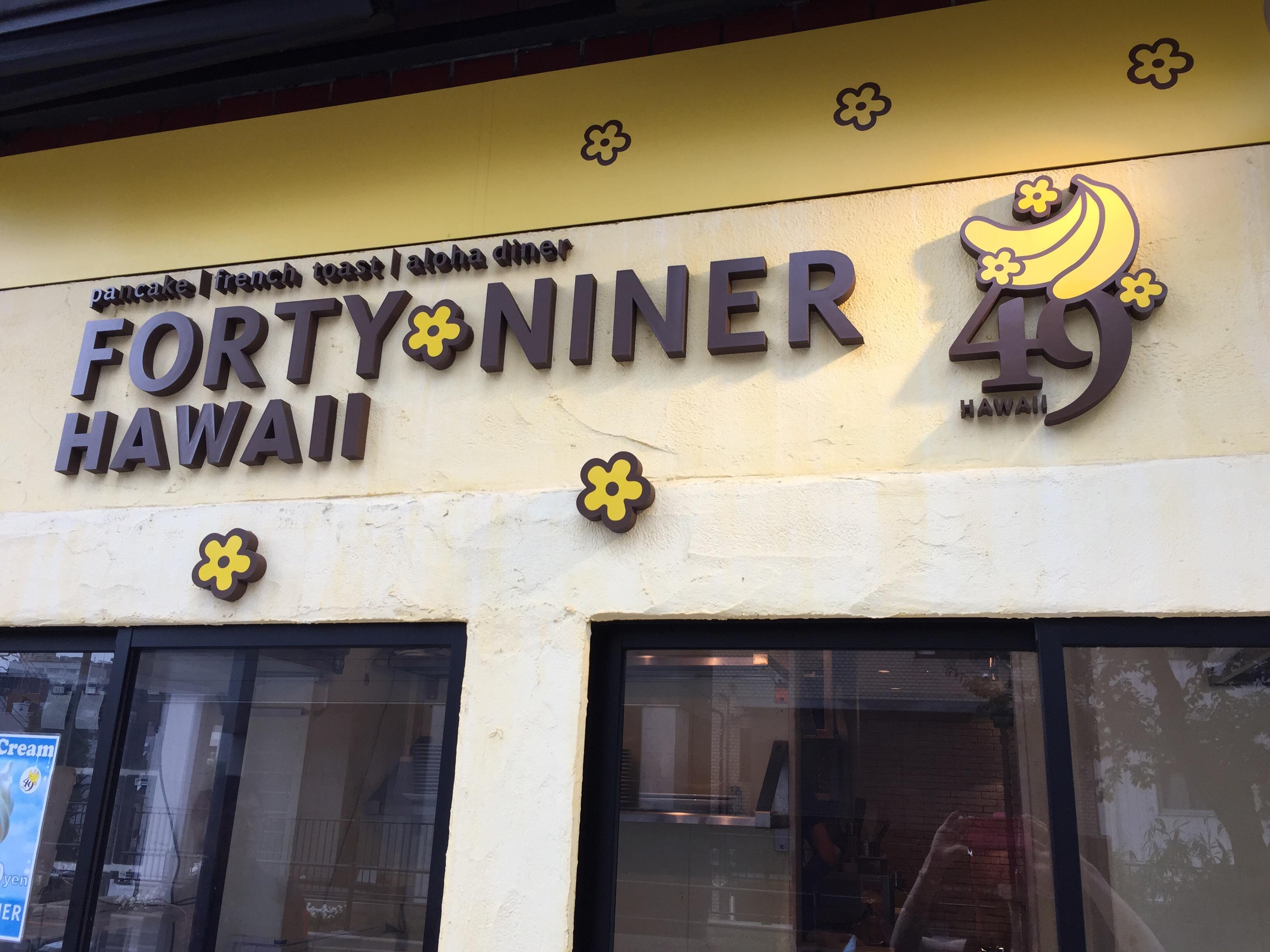〈パンケーキ〉六本木 49 HAWAII で有名ブロガーさんたちとパンケーキ女子会してきたよ☆