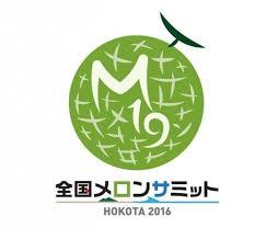 <イベント情報>「全国メロンサミット HOKOTA 2016」開催!私がナレーションを担当しました♪