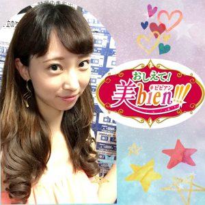 〈TV出演情報〉本日8/19は誕生日♡ 誕生日当日にTOKYO MX TV『おしえて!美bien!!! 』に出演します♡