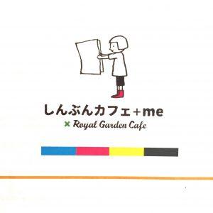 <しんぶんカフェ+me>イベントレポート 安田美沙子さんと<ロイヤルガーデンカフェ>にてワークショップ♪