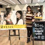 <篠原涼子さん主演>日本テレビ系SPドラマ「愛を乞うひと」完成披露試写会にご招待いただきました✨