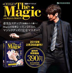 デアゴスティーニ 週刊The・Magic創刊号を買ってみました♪
