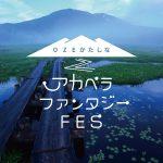 9月14日(土)・15日(日)は『OZEかたしな アカペラファンタジーFES(OZEFES)』が絶対おすすめ♡